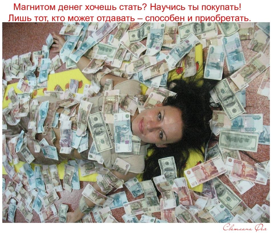 Магнитом денег хочешь стать? Научись ты покупать! Лишь тот, кто может отдавать – способен и приобретать.