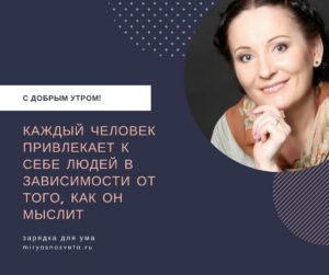 Светлана Фея:Каждый человек привлекает к себе людей в зависимости от того, как он мыслит