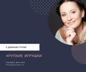 Светлана Фея: Хрупкие игрушки