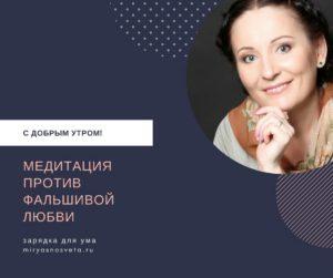 Светлана Фея: Медитация против фальшивой любви