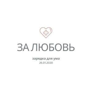 За ЛЮБОВЬ
